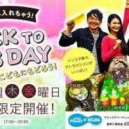 "「Little Planet × XFLAG ダイバーシティ東京プラザ」で大人だけでも楽しめる""BACK TO KIDS DAY""を開催!"