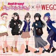 『ガルパ』×アパレルブランド「WEGO」のコラボアパレル第2弾が本日より販売開始! ゲーム内で「第2回WEGOコラボ記念キャンペーン!」も開催