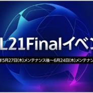 ネクソン、『EA SPORTS FIFA MOBILE』でUEFA Champions League 決勝進出クラブの選手が手に入る新イベント「UCL21Final」を開催