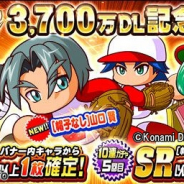 【Google Playランキング(6/28)】3700万DL記念キャンペーン開始の『パワプロ』と「爆フェス」開催中の『FFRK』がトップ10入り!