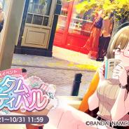 バンナム、『シャニマス』でフェスイベント「オータム・フェスティバル」を10月21日より開催! SRプロデュースアイドル「桑山 千雪」が報酬に!