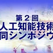 人工知能戦略会議、第2回「次世代の人工知能技術に関する合同シンポジウム」を5月22日に開催…我が国の人工知能の戦略を多角的に議論