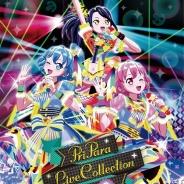「プリパラ LIVE COLLECTION Vol.2」が発売中 「ドリームパレード」や「トライアングル・スター」「絶対生命final show女」など19曲収録