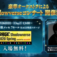 Cygames、『シャドウバース』が「RAGE Shadowverse 2020 Spring バトルフェスティバル」でオーケストラコンサート 池頼広氏が自ら指揮を振る