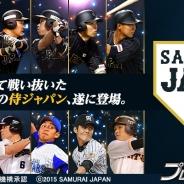 gloops、『大熱狂!!プロ野球カード』で野球日本代表「侍ジャパン」カードの提供開始 記念して「チャンピオンカップ」の開催が決定!
