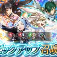 任天堂、『ファイアーエムブレム ヒーローズ』でピックアップ召喚イベント「新たなる力」を開始 シャロン、カアラ、フローラ、サザをピックアップ
