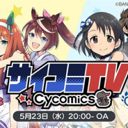 Cygames、スマホ・PC向け漫画サービス「サイコミ」の生放送番組「サイコミTV#7」を5月23日に配信!