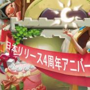 IGG、『ロードモバイル』で大抽選キャンペーン「ローモバ日本リリース4周年アニバーサリー」を実施