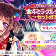 ブシロードとCraft Egg、『ガルパ』で「FILM LIVE公開記念★4ミラクルチケットセットガチャ」を9月13日15時より開催!
