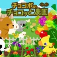 スクウェア・エニックス、『チョコボのチョコッと農園』を「mixiゲーム」でサービス開始