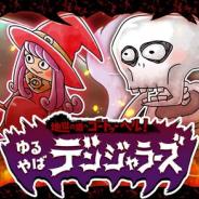 『ゆる~いゲゲゲの鬼太郎 妖怪ドタバタ大戦争』で新シリーズガチャ「地獄の底へゴートゥーヘル!ゆるやばデンジャラーズ」を開始!