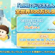 『LINE:ドラえもんパーク』が世界累計300万DLを突破!  プレイし放題やプレミアムガチャチケットのログボイベントを開催予定