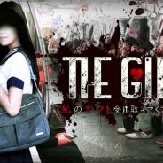EDGES、『脱出ゲーム:ギフト』iOSアプリ版をリリース…[呪巣]や[赤い女]に続く最恐のサイコサスペンス