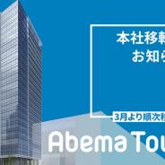 サイバーエージェント、3月1日より「Abema Towers」への移転を順次開始 メディア事業、ゲーム事業、全社機能が「Abema Towers」に