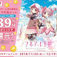 NTTドコモ、『マギアレコード 魔法少女まどか☆マギカ外伝』とドコモゲームフェスを開催中! Androidユーザーはマギアストーン購入額の最大39%分のdポイントが還元に