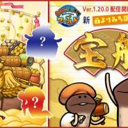 ビーワークス、『なめこ栽培キット ザ・ワールド』で新よりみち調査地「宝船」を追加!