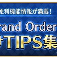 FGO PROJECT、『Fate/Grand Order』のお助けTIPS集更新…イベントボーナスの詳細確認
