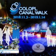 コロプラ、恵比寿ガーデンプレイスを青く彩るクリスマスイルミネーション「コロプラキャナルウォーク」を11月3日より開催