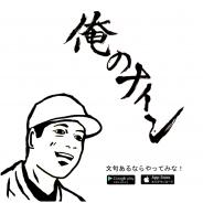 ジオブレイン、新作アプリ『俺のナイン』のiOS版を配信開始 「ごはんのおかず」を育てて甲子園を目指そう