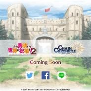 セガゲームス、『チェインクロニクル3』で大人気アニメ『この素晴らしい世界に祝福を!2』とのコラボを決定 本日よりティザーサイトをオープン