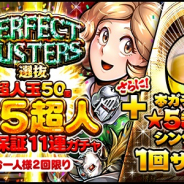 DeNA、『キン肉マン マッスルショット』で一人2回限りの「PERFECT BUSTERS選抜 超人玉50個 ★5超人1体保証11連ガチャ」を開催中