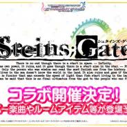 バンナム、『デレステ』×「STEINS;GATE」コラボを開催決定! カバー楽曲やルームアイテムなどが登場!