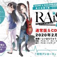 ブシロードメディア、『RAiSe! The story of my music』1巻を2月28日に発売…RAISE A SUILENの素顔に迫るコミカライズ