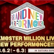 バンナム、THE IDOLM@STER MILLION LIVE!5thLIVEの一般チケットを5月3日より販売開始
