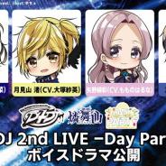ブシロード、「D4DJ 2nd LIVE 燐舞曲 ミニボイスドラマ」を公開! 記念キャンペーンも開催!