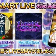バンナム、『デレステ』で「SMART LIVE」対応楽曲に「命燃やして恋せよ乙女」と「Lunatic Show」の2曲を追加
