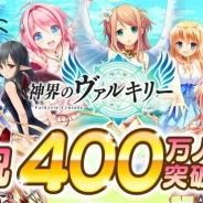 Nubee Tokyo、スマートフォン向けゲーム『神界のヴァルキリー』が全世界ユーザー数が400万人を突破! 記念キャンペーンを実施