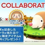 グッドラックスリー、「くりぷ豚」においてGMOコインの「ビットレ君」とコラボ ブロックチェーンゲームの利用者拡大でも協力