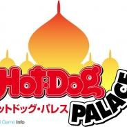 講談社、スマホマガジン「Hot-Dog PRESS」のゲーム化プロジェクトを始動 スロット&バトルRPG『Hot-Dog PALACE』を今秋リリースへ