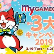 コーエーテクモ、ゲームSNSサイト「my GAMECITY」で「my GAMECITY 春の3大キャンペーン2019」を開始!