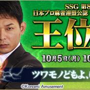 コナミアミューズメント、ACゲーム『麻雀格闘倶楽部 疾風』でイベント「麻雀格闘倶楽部 王位戦」を開催中