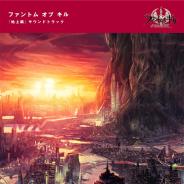 gumi、『ファントム オブ キル』の「地上編」の楽曲を収録したサウンドトラックを3月26日より配信開始