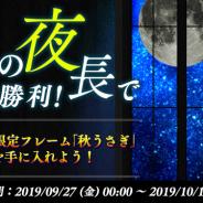Snail Games Japan、『LEGEND OF HERO』で限定フレームが手に入る「秋の夜長で大勝利!」を開催! キャラスキン「踊り子」を期間限定販売