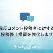 ヤフー、Yahoo!ニュースへの違反コメント投稿者に対する投稿停止措置を強化