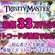 スクエニ、『TRINITY MASTER』でアリーナイベント「スプリングカップ」を開催 総額33万円分のギフトコードを抽選でプレゼント