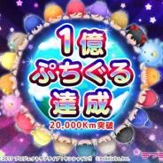 『ぷちぐるラブライブ!』公式サイト内ミニゲーム「宇宙をめざせ!ぷちぐるタワー」が最終目標「1億ぷちぐる」を達成 「3500ジェイル」プレゼントが決定に