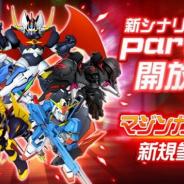 バンナム、『スーパーロボット大戦DD』で新シナリオ「1章Part10」開放! 「マジンカイザー/兜甲児」が新規参戦