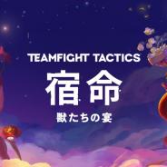 ライアットゲームズ、『チームファイト タクティクス』でアップデート「宿命:獣たちの宴」を順次配信!
