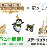 モバイルファクトリー、『ステーションメモリーズ!』がアーケードゲーム「CHUNITHM」コラボを8月13日より開催!