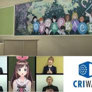 CRI、キズナアイのYouTubeチャンネルで公開された動画「2020年度卒業を迎えるみなさんへ」を技術支援 スポンサーとしても参画