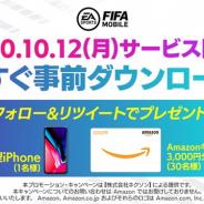 ネクソン、『FIFA MOBILE』の正式サービス開始日を10月15日から10月12日に変更 本日よりApp StoreとGoogle Playでの事前DLを開始