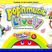 コナミアミューズメント、『pop'n music Lively』ベータ版を「コナステ」で期間限定で配信開始!