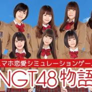 ヴォイセス、『NGT48 物語』を配信開始  撮りおろし写真やボイス満載の恋愛SLGゲーム