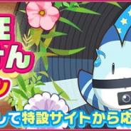 セガ、「けものフレンズ3 LIVE ~1st anniversary~」開演前特別プログラムと連動したキャンペーンを7月15日より開催!