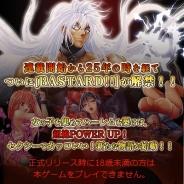 萩原一至氏の人気作品『BASTARD!! -暗黒の破壊神-』がMobageに登場! 事前登録がスタート、18禁タイトルに
