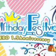 ブシロード、『ヴァンガード ZERO』で1.5Anniversaryを記念し「Aichi Birthday Festival」を開催!